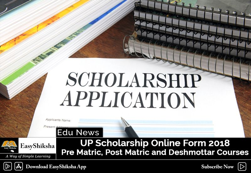 Up Scholarship Online Form 2018 Pre Matric Post Matric And Deshmottar Courses Scholarships Online Form Scholarships Application