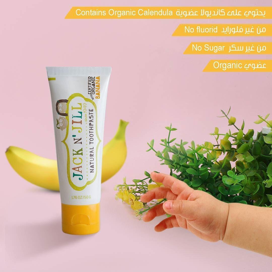 جاك آند جل معجون اسنان طبيعي بنكهة الموز منتج عضوي وآمن في حال البلع متوفر في سيفكو Jack N Jill Natural Toothpaste Banana Banana Instagram Posts Toothpaste