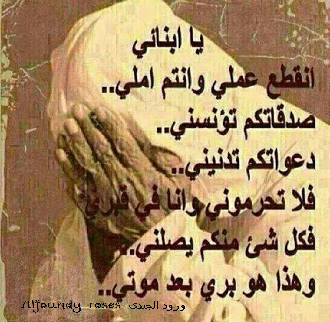 بر الوالدين صدقة جارية Quotes What Is Islam Words
