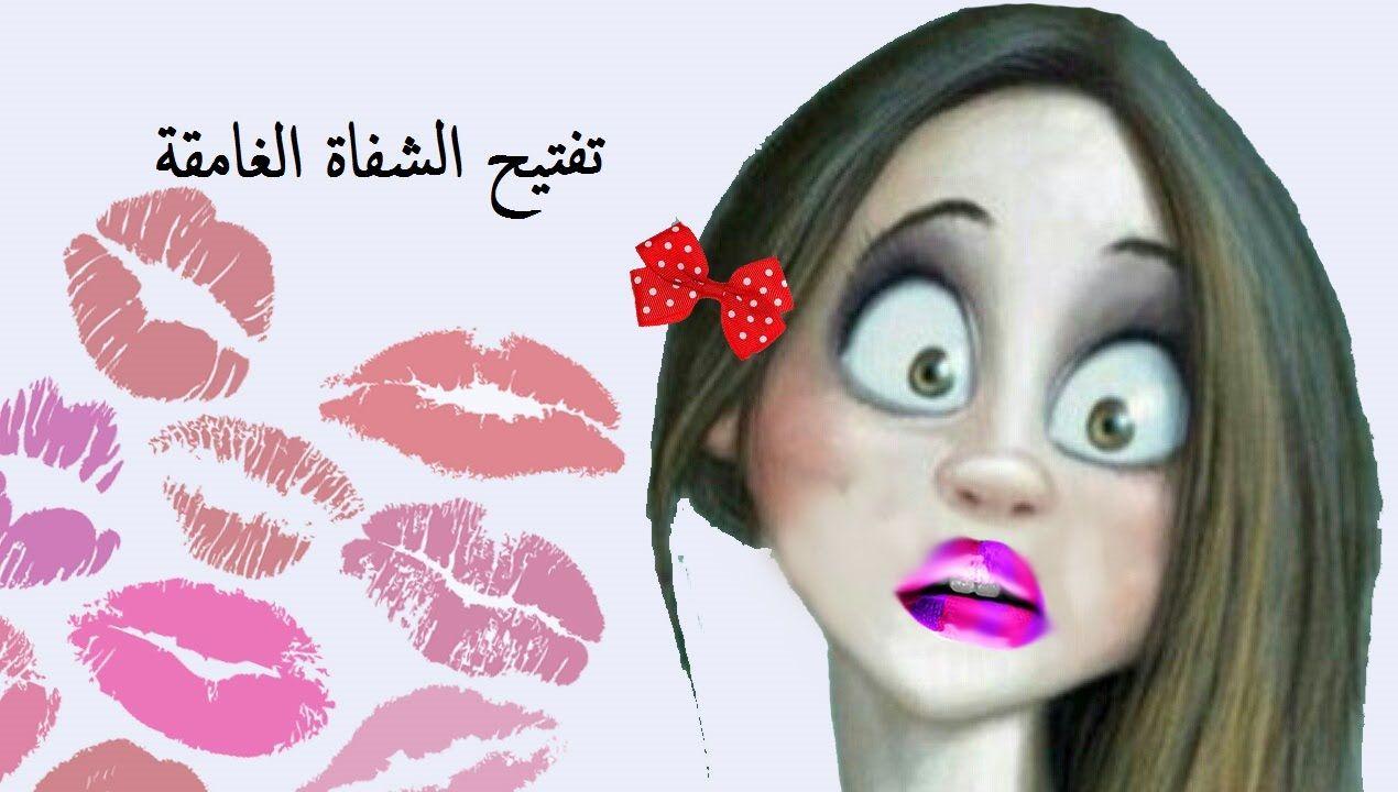 كيف تحصلين على شفاه ناعمه ورديه How To Lighten Dark Lips Naturally About Me Blog Blog