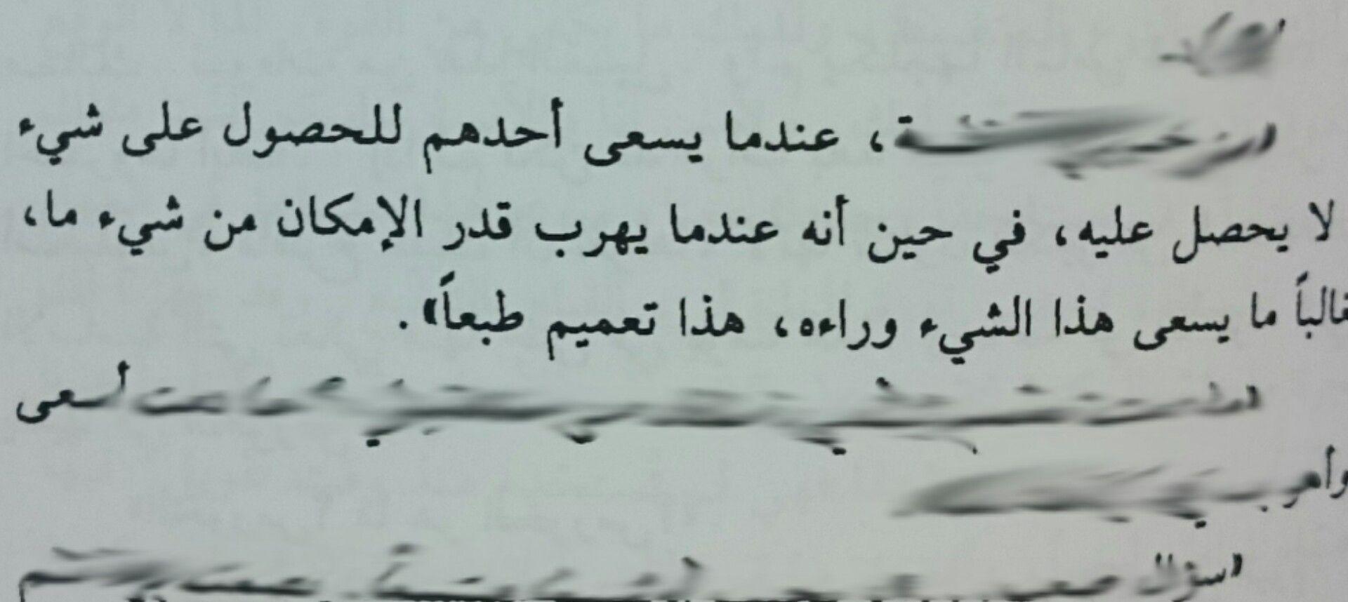 كافكا على الشاطئ Life Quotes Arabic Quotes Quotes