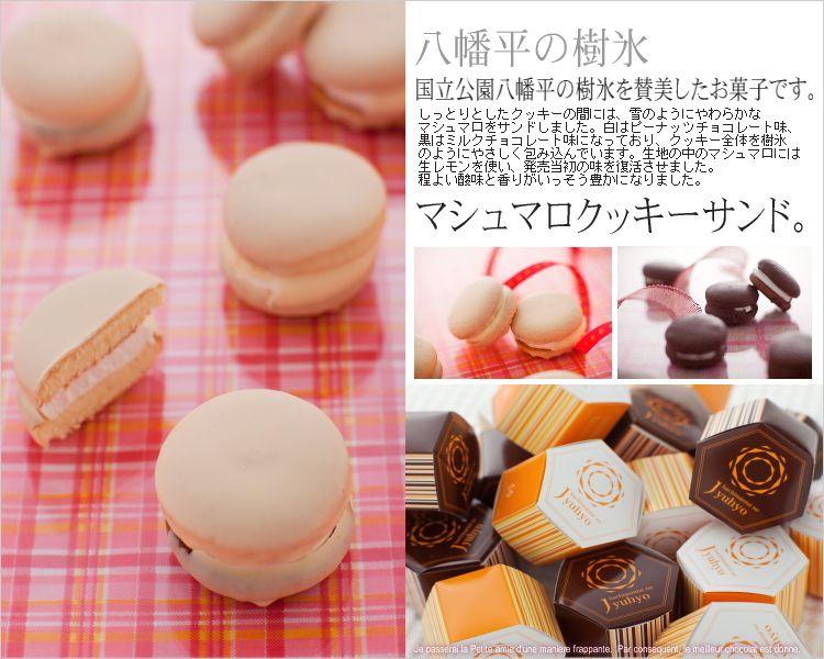 【楽天市場】焼き菓子ギフト> 八幡平の樹氷:ロールケーキの花月堂