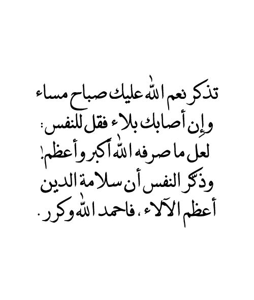 Pin By Al Yazia Al Qubaisi On Inspirations Words Worth Quotations Words