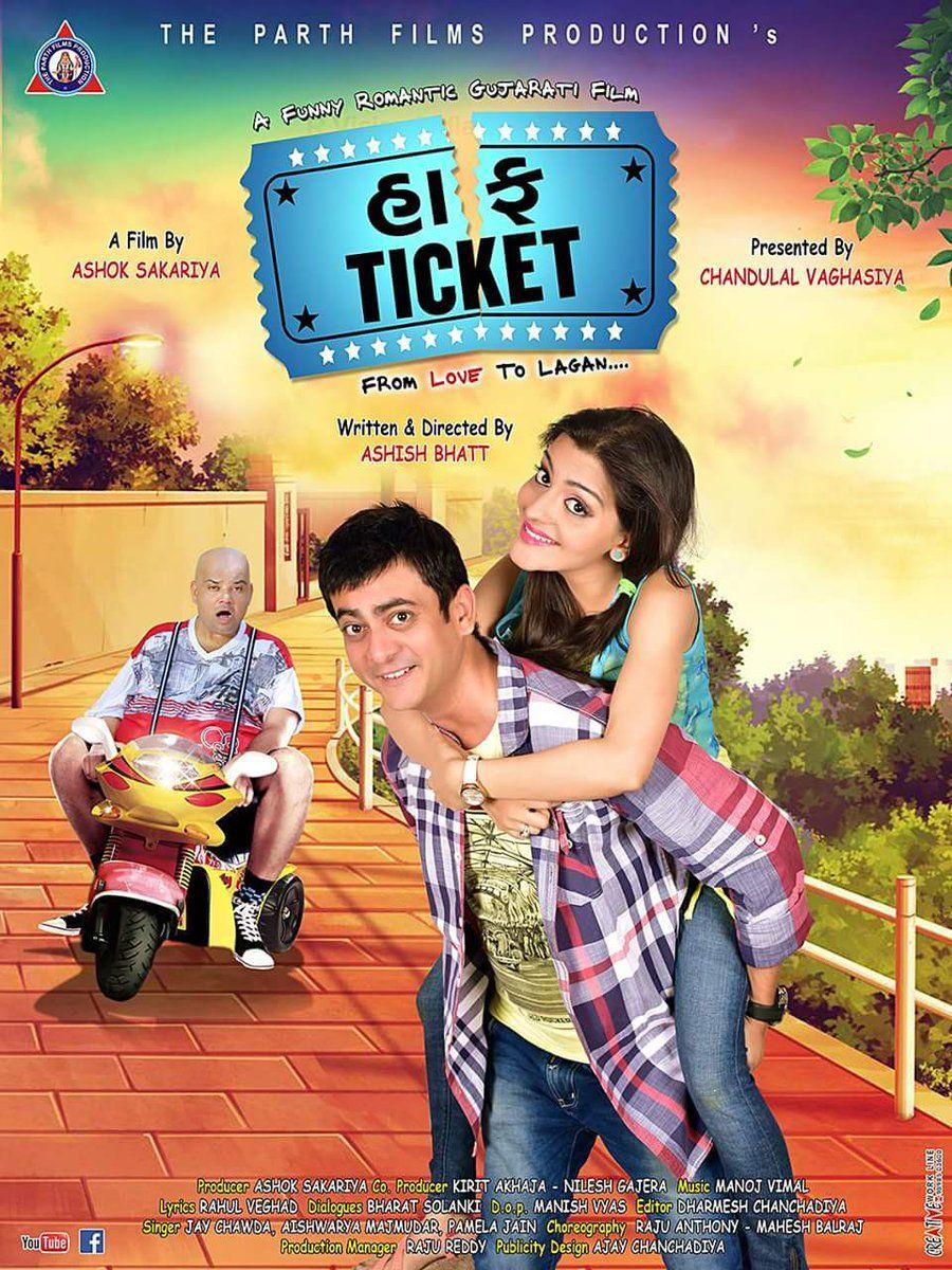 Half Ticket The Gujarati Movie Gujarati Movie Pinterest Movie
