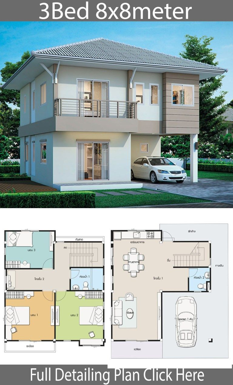 House Design Plan 8x8m With 3 Bedrooms Home Design With Plan Minimal House Design 2 Storey House Design Model House Plan