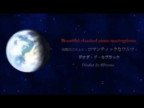 【美しい・きれいなクラシックピアノ曲19】セヴラック : ロマンティックなワルツ - YouTube