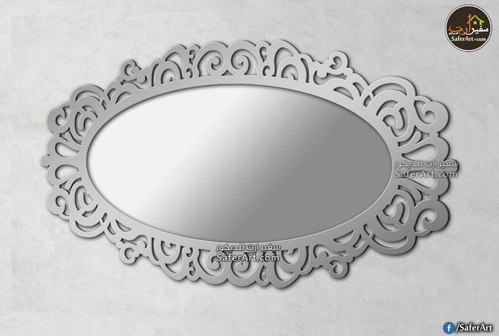 مرايه حائط بيضاوى مودرن سفير ارت للديكور Oval Wall Mirror Modern Oval Mirror Wall