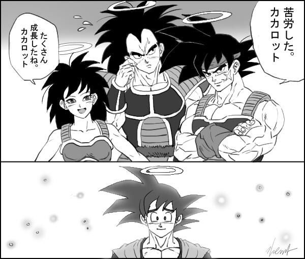 How Would Goku React To See Bardock And Or Gine Kanzenshuu