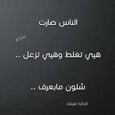 مش فاهمة Jokes Weather