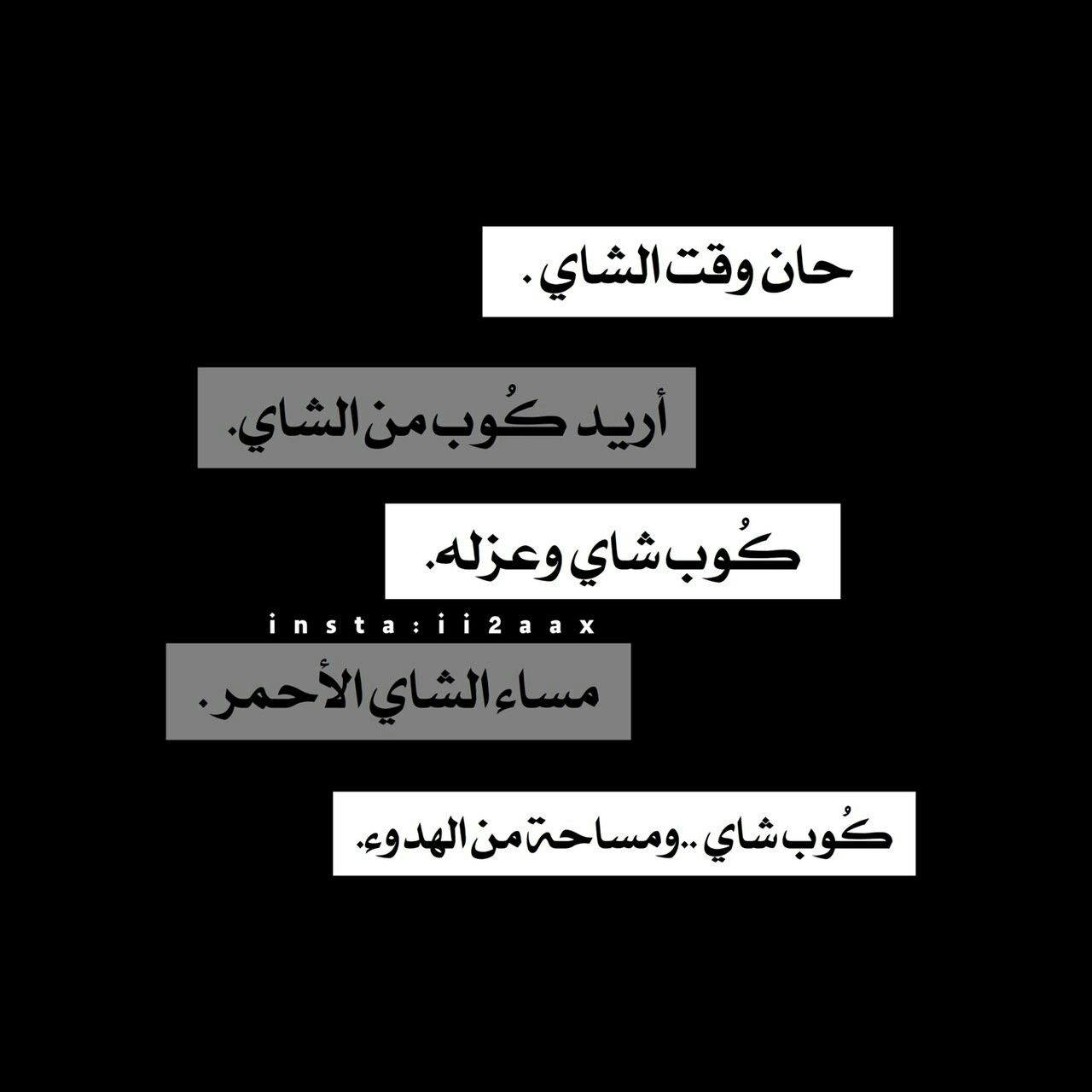 Pin By جمانه لعلي On Music Quotes Lyrics Songs Music Quotes Lyrics Music Quotes Lyrics Songs Music Quotes