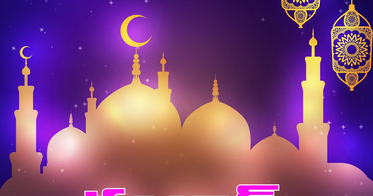 Ramzan Pandaga Special Ramzan Subhakankshalu In Telugu Ramadan Greetings Ramadan Kareem Greetings