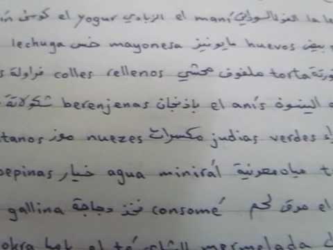 Spanish Arabic Words 11 Palabras Espanolas Arabes كلمات اسبانية عربية Math Uzes Like Me