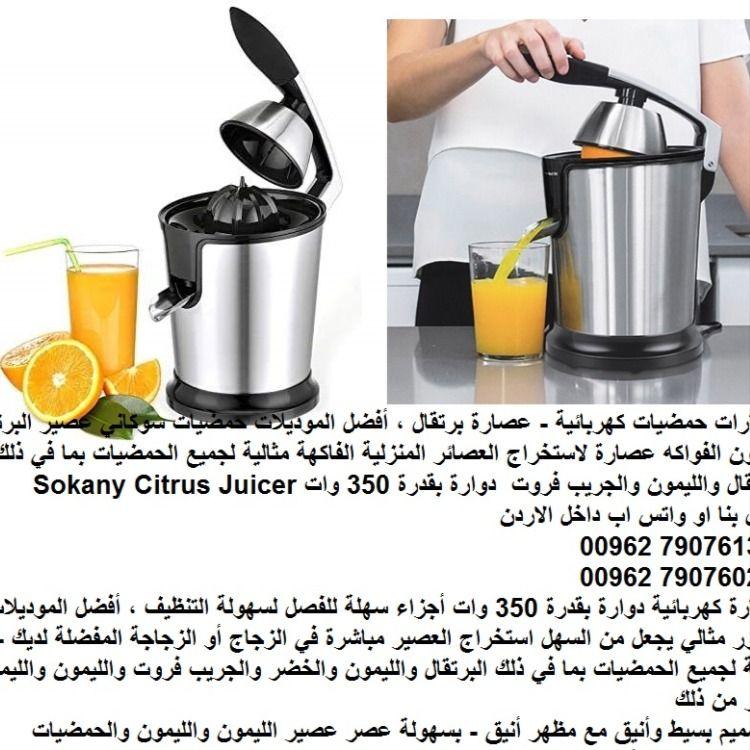 عصارات حمضيات كهربائية عصارة برتقال أفضل الموديلات حمضيات سوكاني عصير البرتقال الليمون الفواكه Juicer Citrus Juicer Electric Kettle