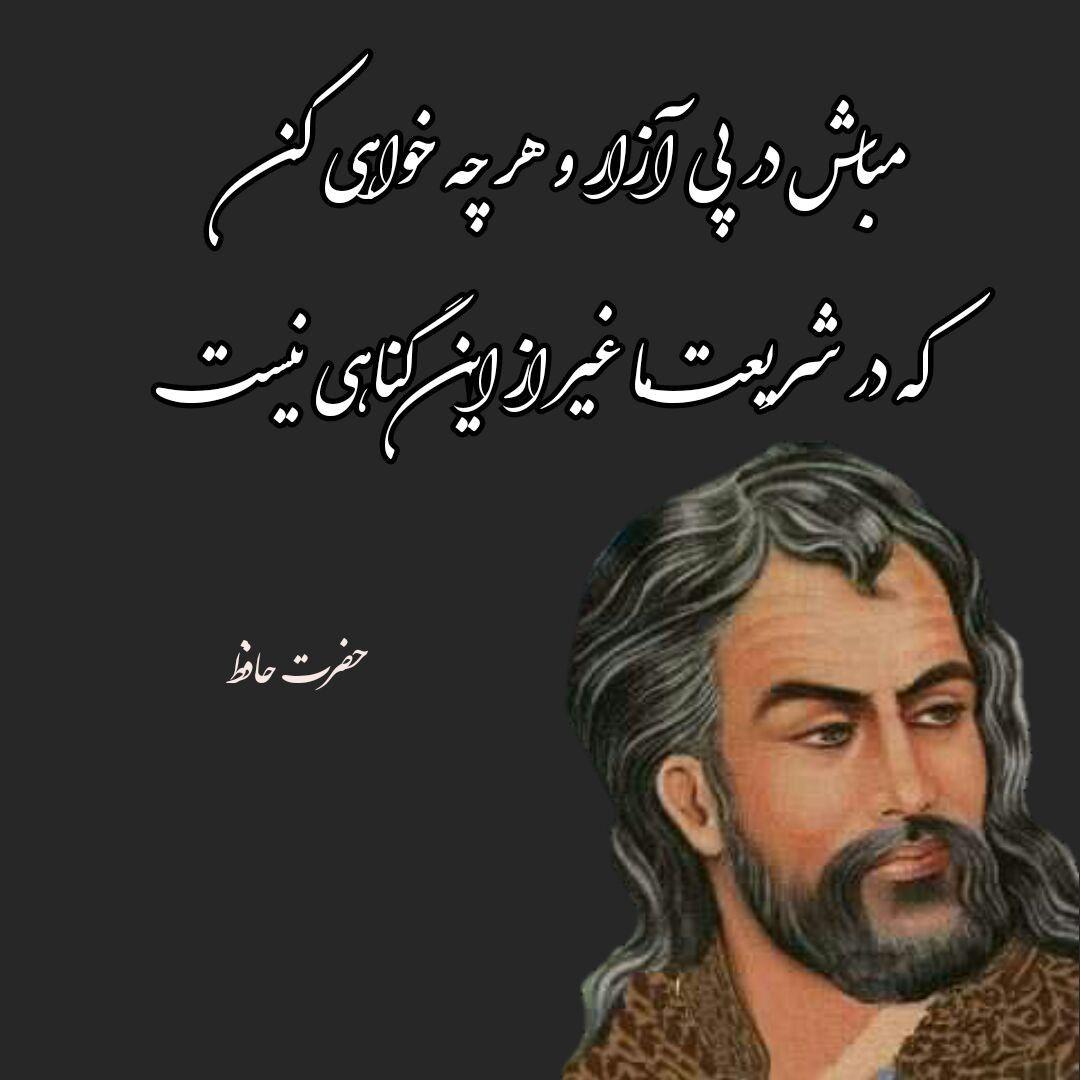مولانا مولوی Hafez Quotes Persian Quotes Iranian Quotes