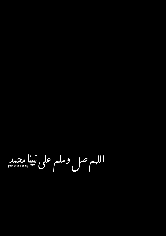 اللهم صل وسلم على نبينا محمد Black Picture Instagram Photo Photo And Video