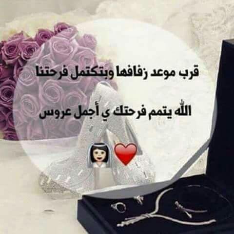 Pin By Athari Hasan On مبروك Bride Preparation Bride Wedding Pillars