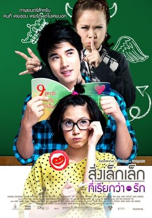 Nonton Film Online A Little Thing Called Love 2010 Subtitle Indonesia Streaming Movie Online Download Kualitas Film Hd One Love Movie Comedy Movies Love Film