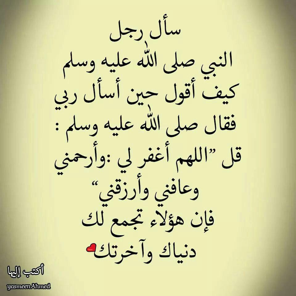 يارب اغفر لي وارحمني وعرفتي وارزقني اللهم آمين Islamic Quotes Arabic Quotes Islamic Teachings