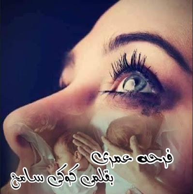 رواية فرحة عمري كاملة بقلم كوكي سامح مكتبة حــواء Movie Posters Blog Posts Blog
