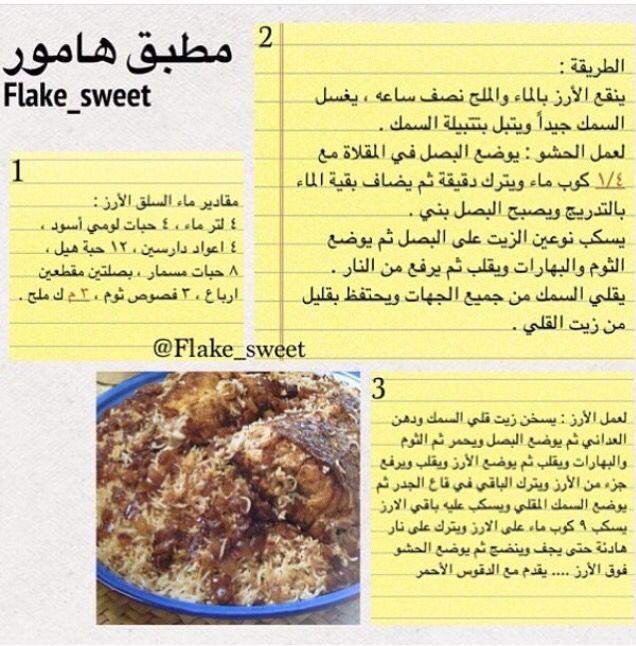 مطبق الهامور Recipes Arabic Food Food