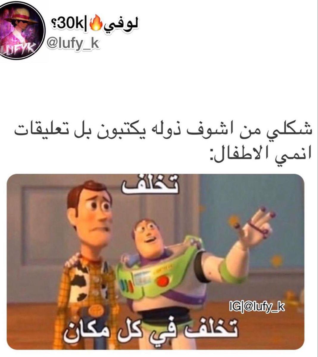 وزمان Anime Memes Funny Anime Jokes Arabic Funny