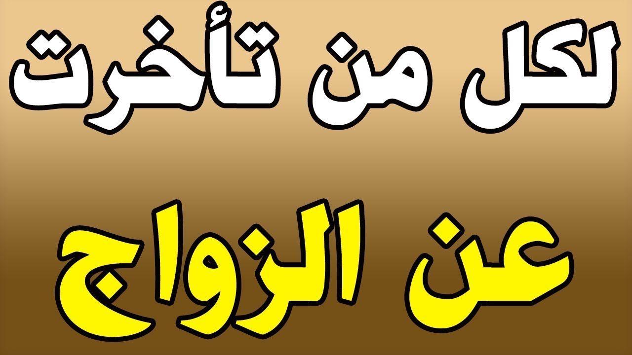لكل من تأخرت عن الزواج طريقة لتيسير الزواج باذن الله Islamic Phrases Islamic Inspirational Quotes Islamic Love Quotes