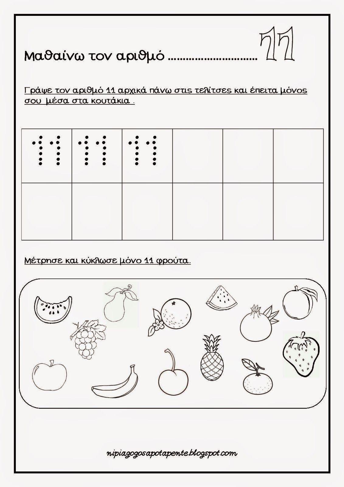Uncategorized Math Mates Worksheets