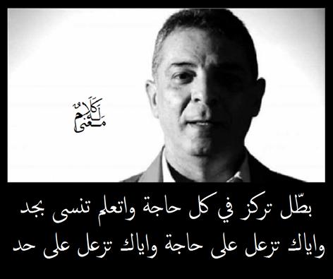 Pin By عطر الورد On كلام وله معنى امثال شعبي Arabic Quotes Positive Notes Quotes