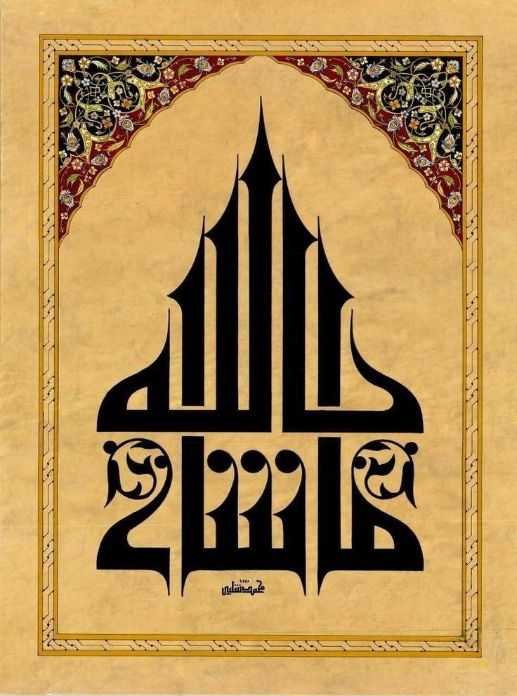 Pin oleh Edivirgo211 di kaligrafi Islam turki Seni