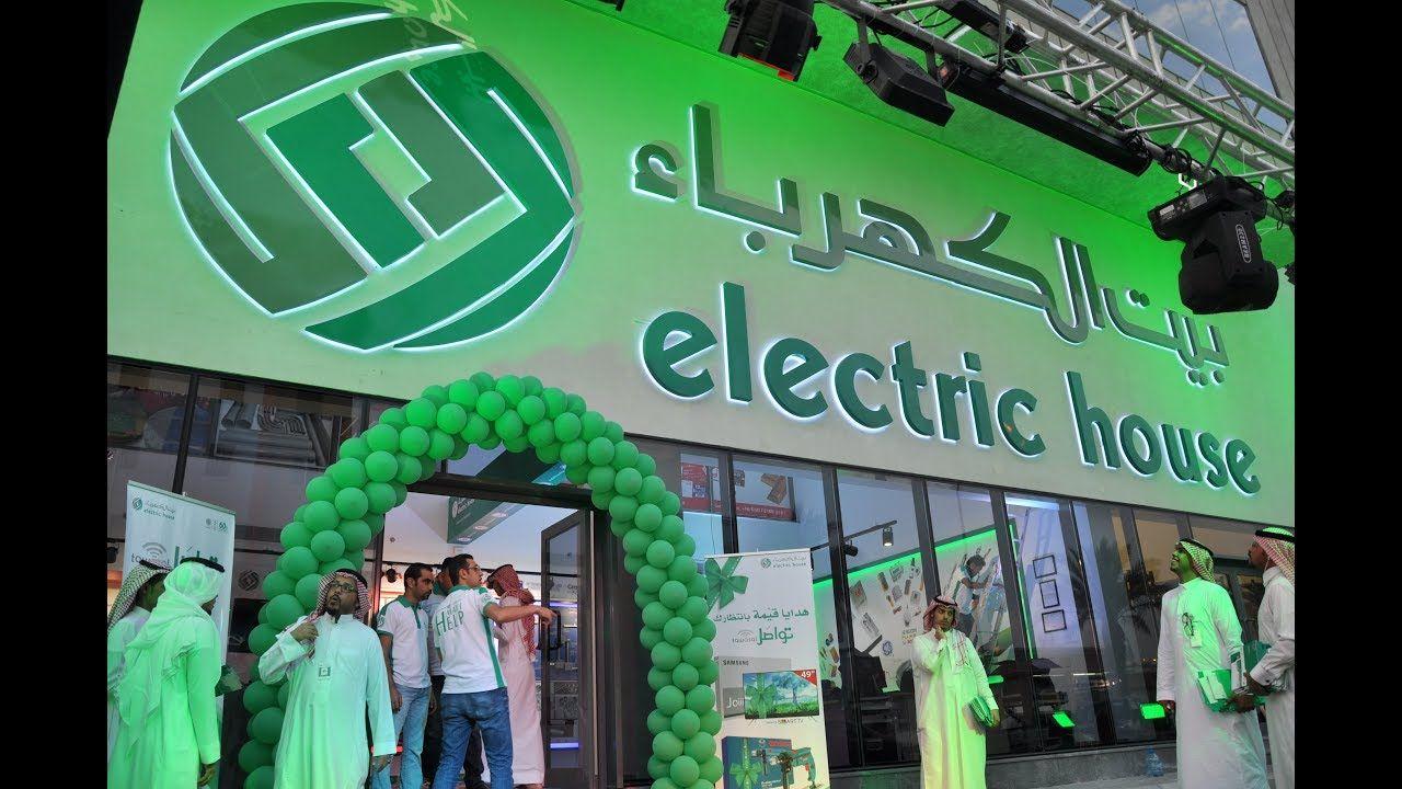 ارخص محل ادوات كهرباء في جده موسوعة Electric House Neon Signs Electrical Appliances
