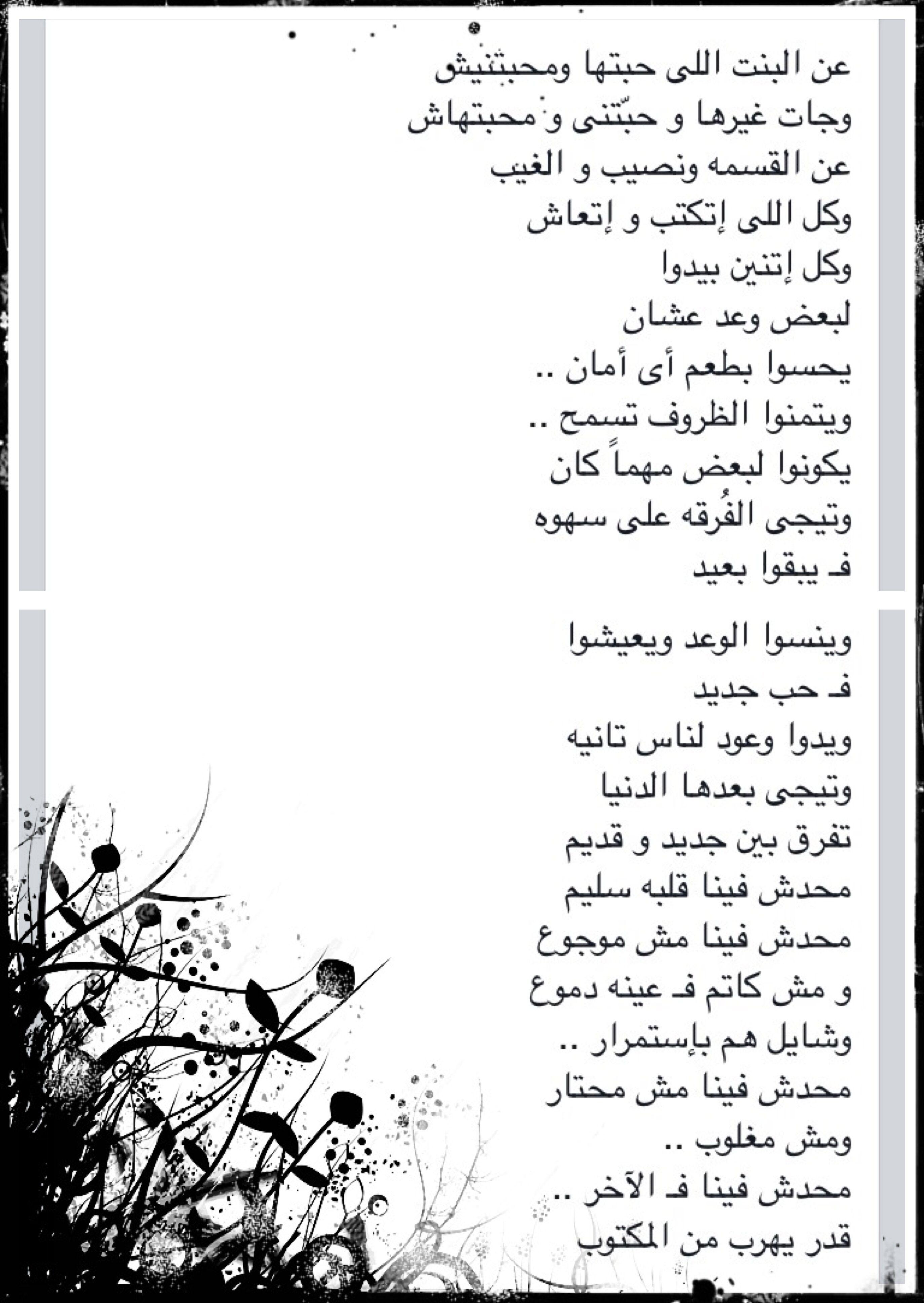 عن البنت محمد ابراهيم Arabic Quotes Favorite Quotes Quotes
