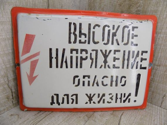 Vintage Metal Enamel Warning Sign WARNING DANGER HIGH VOLTAGE Street Sign USSR