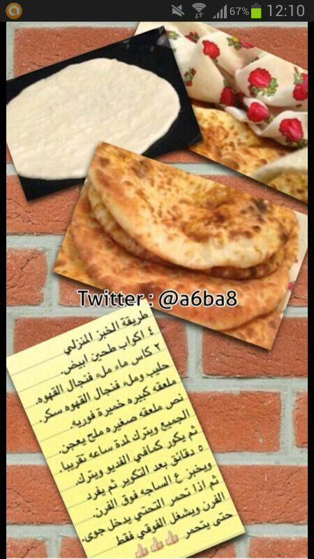 الخبز المنزلي Food Arabic Food Baking