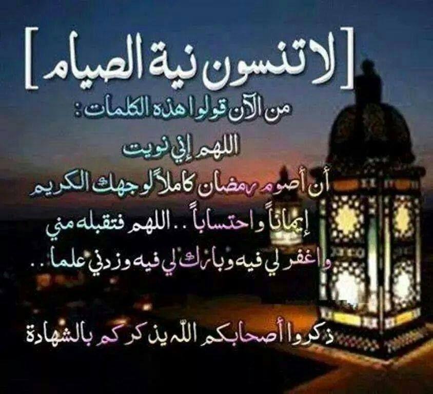 هــــــــــــام لا تنسوا نية الصيام Ramadan Arabic Calligraphy Art Islam Quran