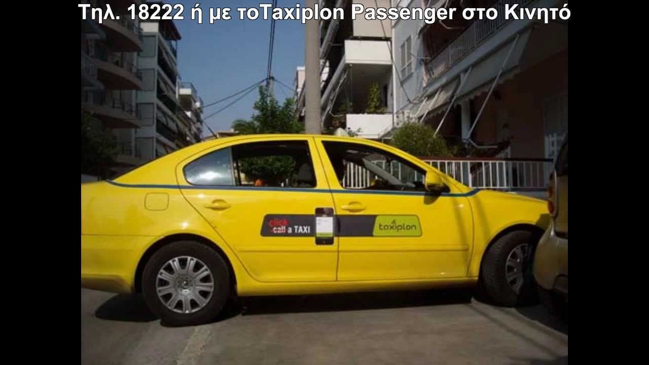 TAXIPLON WINDOWS 7 DRIVERS DOWNLOAD