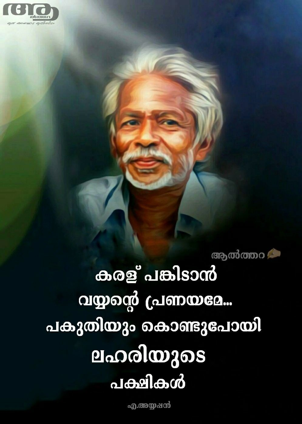 Pin By Rashidkkm On Ayyappan Quotes Writer Quotes Love Quotes In Malayalam Nostalgic Quote