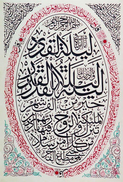 سورة القدر سورة الاخلاص سورة الناس سورة الفلق Islamic Calligraphy Islamic Art Calligraphy Islamic Calligraphy Painting