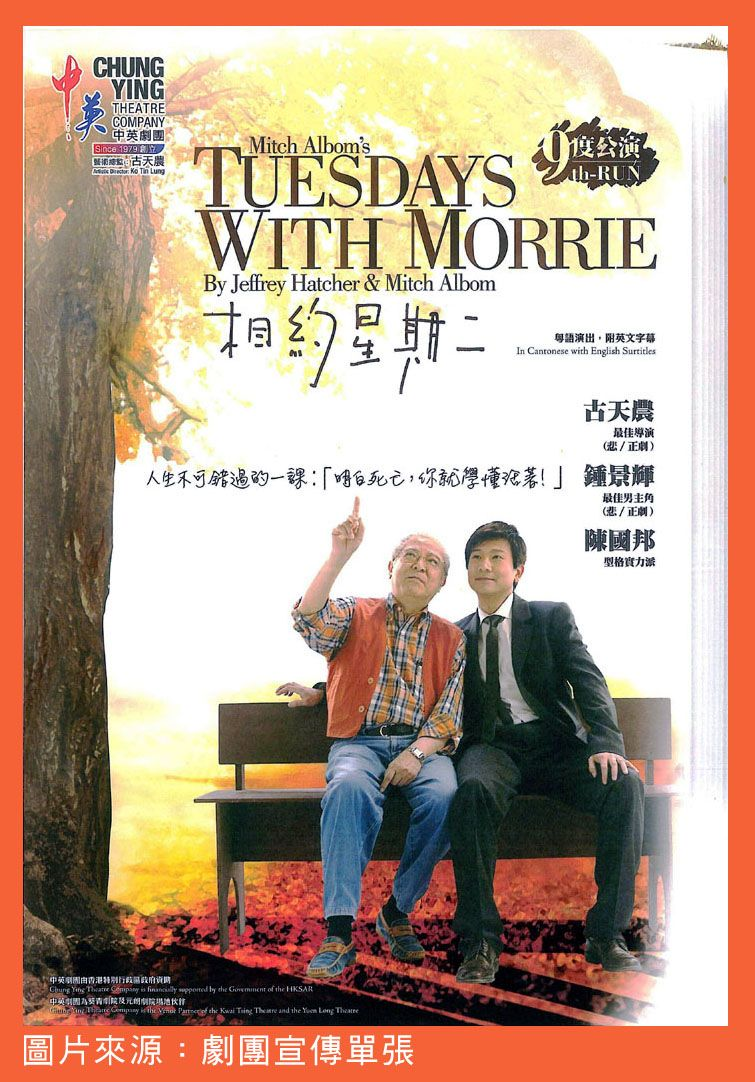 tuesdays with morrie movie download