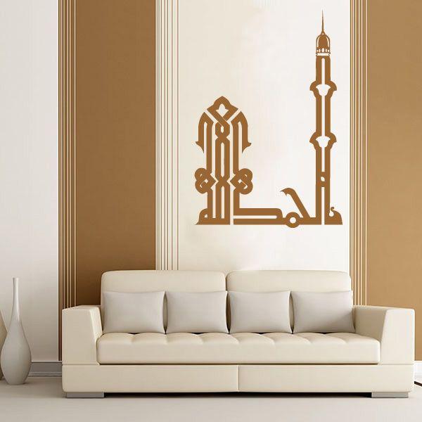 Stickers Islam Alhamdulillah En Forme De Mosquée.Calligraphie