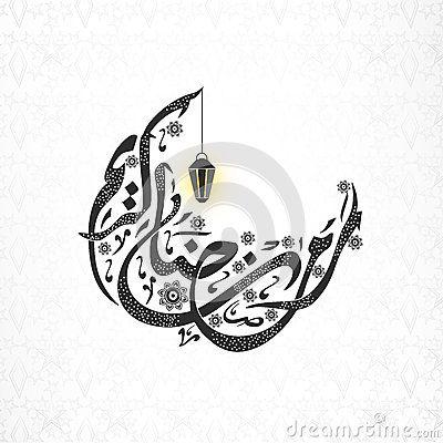 Ramadan Kareem Celebration Creative Crescent Moon Arabic Calligraphy Text Shape Lamp Lantern Islamic Ho Ramadan Kareem Ramadan Images Ramadan Mubarak In Arabic