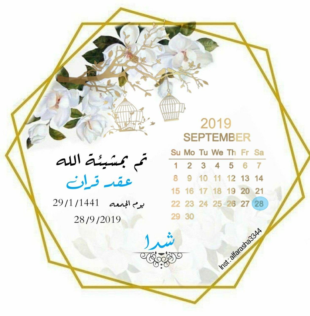 Insta Alfarasha3344 للتصاميم والمونتاج المملكه العربيه السعوديه الرياض جده الشرقيه ا Floral Cards Design Wedding Logo Design Simple Wedding Invitation Card