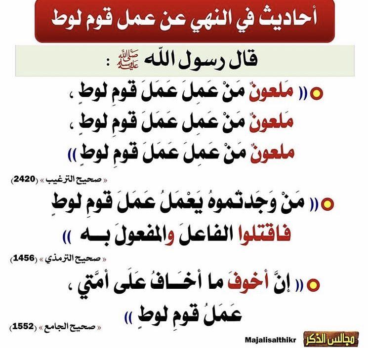 عمل قوم لوط Math Math Equations Allah