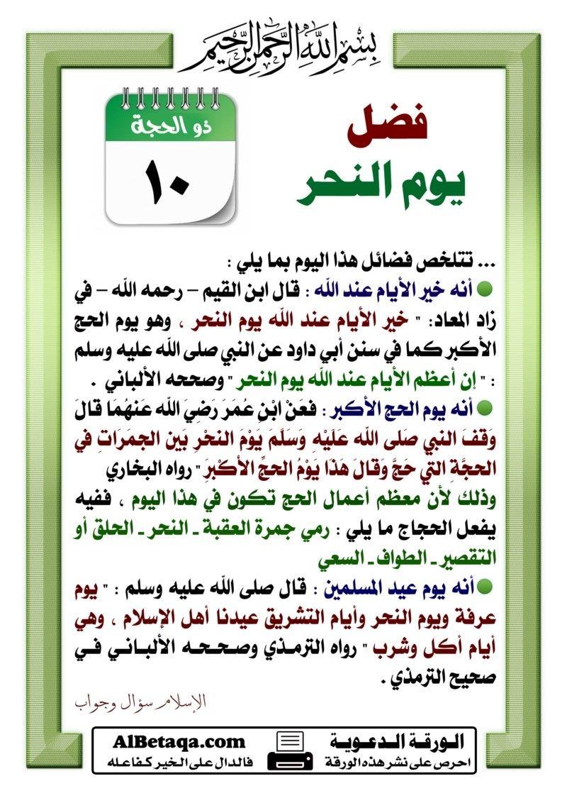 فضائل فوائد أحكام عشرة ذي الحجة والحج ويوم عرفة والأضحية Quotes Islam Prayers