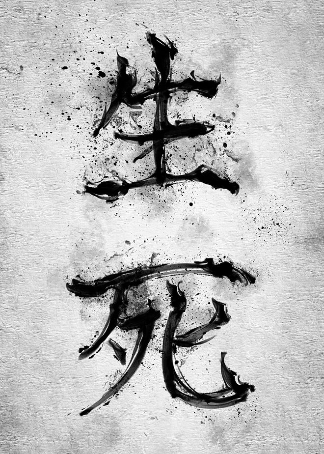 Kanji Symbol Of Life And Death Cool Tattoo Ideas Pinte