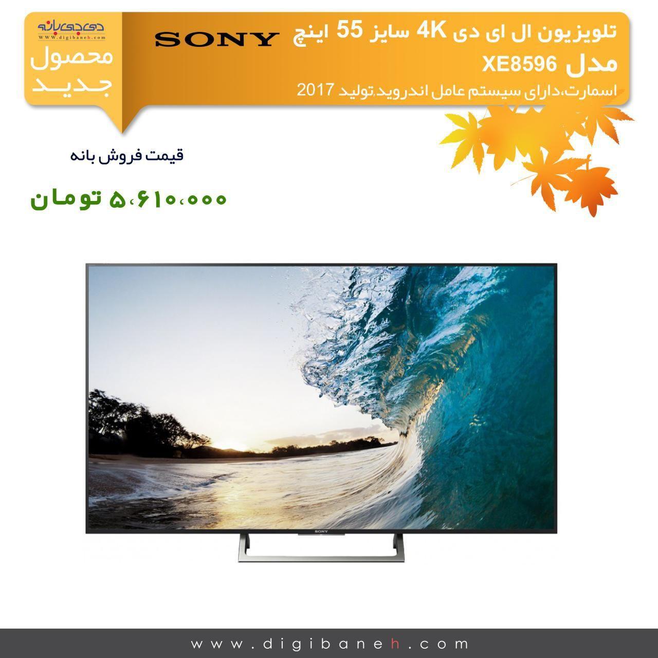 قیمت و خرید تلویزیون سونی Xe8596 سونی 55xe8596