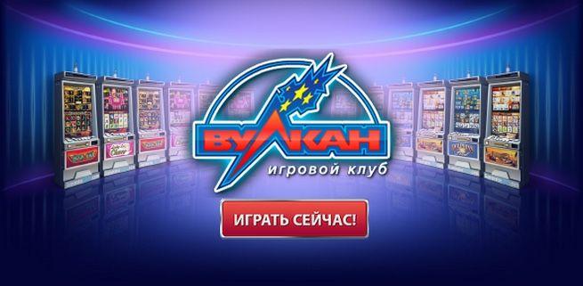Игровые автоматы вулкан играть на деньги Казино новое вулкан Артёмовс download
