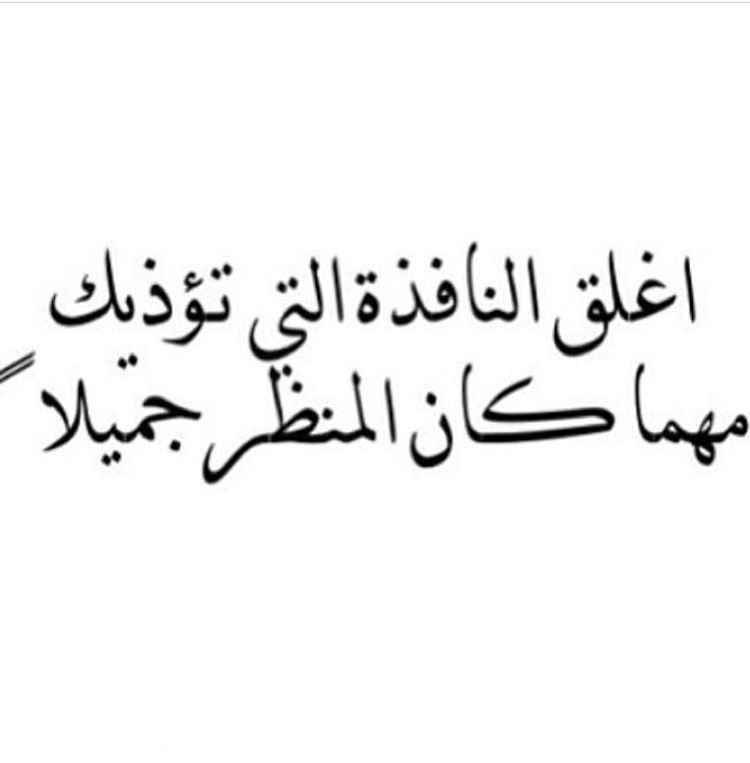 Instagram Photo By مجتهد تطويرالذات Nov 2 2015 At 8 32pm Utc Words Quotes Postive Quotes Cool Words