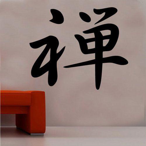 East Urban Home Wandtattoo Kanji Zen-Symbol | Wayfair.de