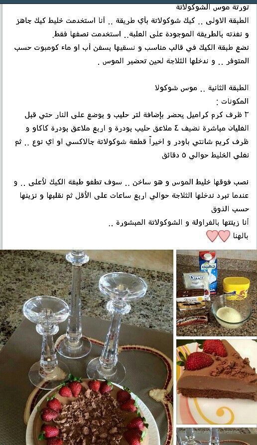 تورتة موس الشكﻻتة Food Layer Cake Coupe Glass