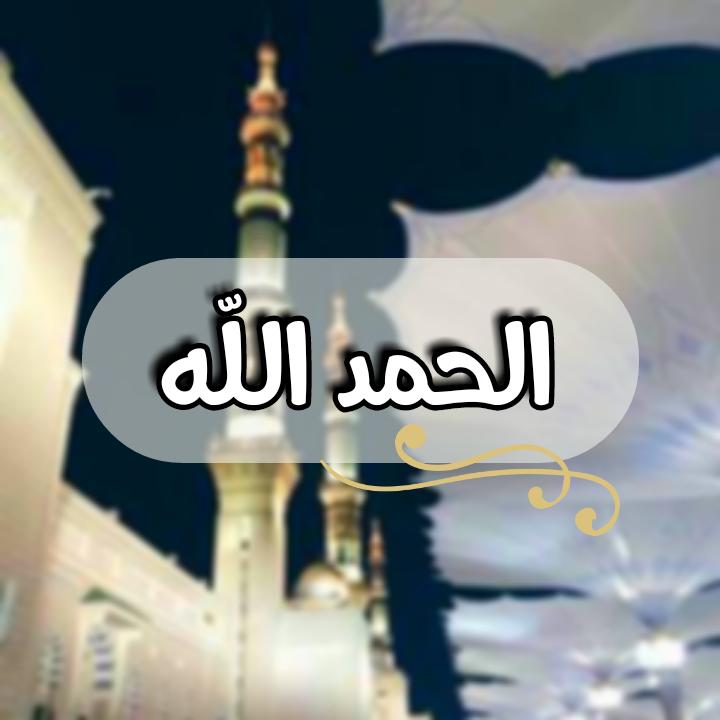 Alhamdulillah الحمد لله صور و خلفيات بروفايل الحمد لله دينيات اسلاميات